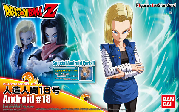 Figure-rise-Standard-Dragon-Ball_Z--Android-#17